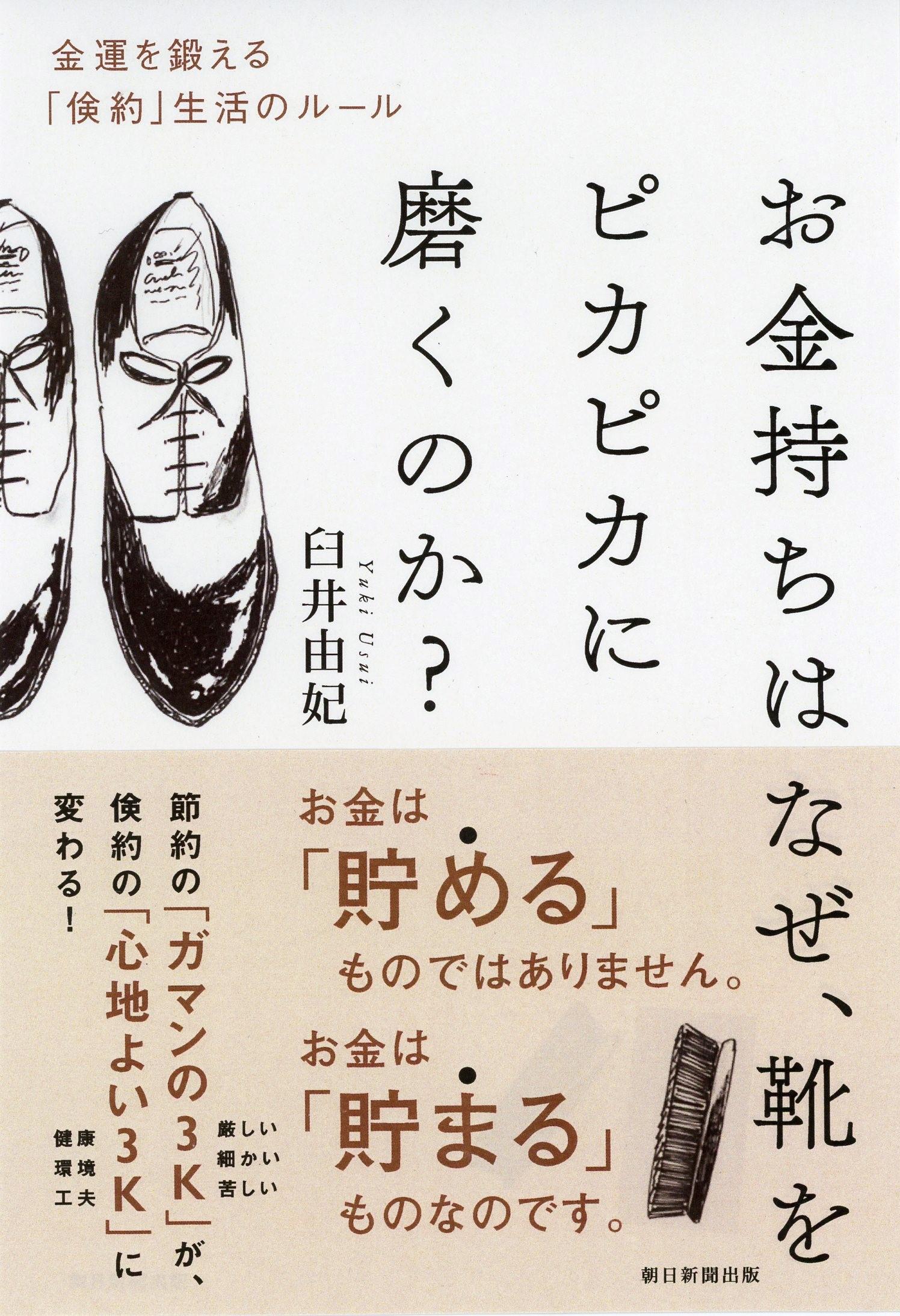 お金持ちはなぜ、靴をピカピカに磨くのか?